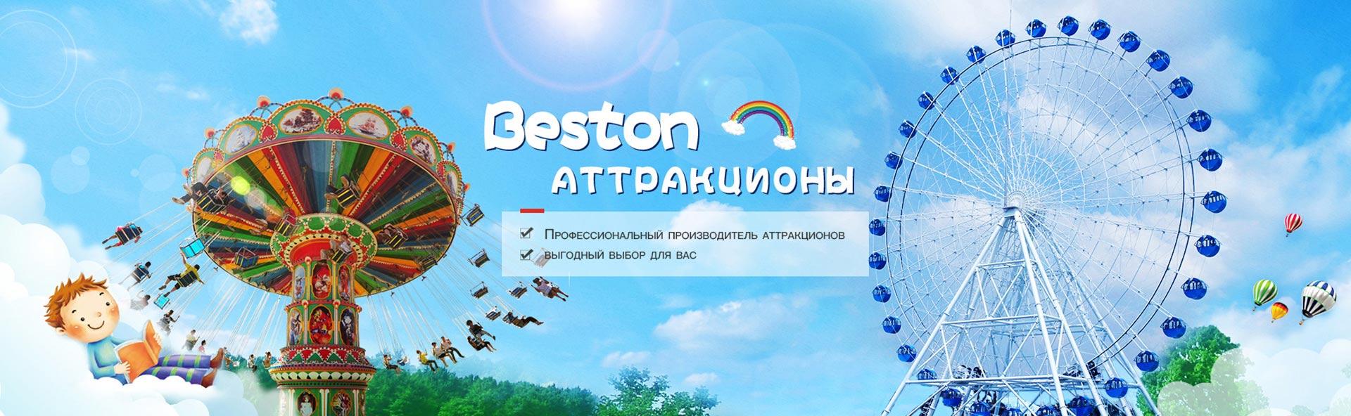 Beston аттракцион