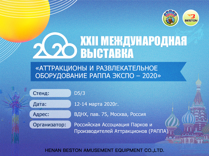 Аттракционы и развлекательное оборудование РАППА ЭКСПО – 2020